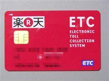 ETCカード 2枚目ゲット