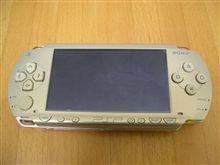 PSPだが・・・