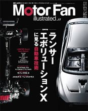 【書籍】Motor Fan illustrated vol.17