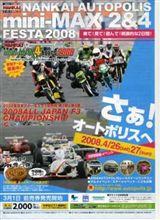 2008全日本フォーミュラー3選手権第3戦・4戦