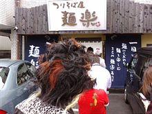 つけ麺  麺楽