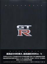 NISSAN GT-R 写真集