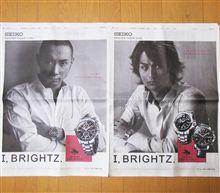 時計の新聞広告 (SEIKO BRIGHTZ PHOENIX セイコー ブライツ フェニックス)