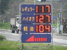 ハイオク127円!