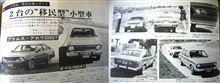 MF誌 '76/06号 2台の移民型小型車