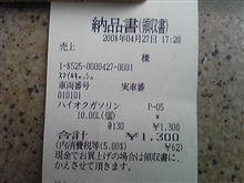 今日の出来事(お得?)