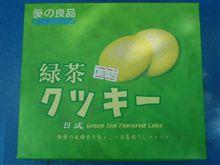 優の良品・緑茶クツキー