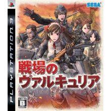 戦場のヴァルキュリア・・・で遊ぶ(PS3)