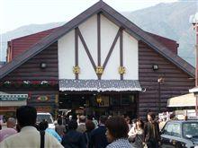 箱根に来ました(^_-)-☆