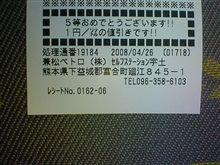1円値引き