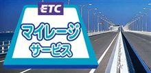 ETCマイレージサービスに登録