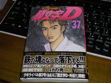 頭文字D 37巻~♪