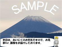 今日の富士山080429