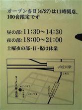 ラーメン二郎三田本店前