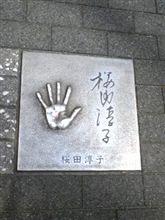 ちなみに近くに(桜田淳子さんの手形が!)
