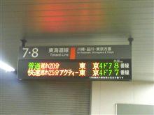 東海道線が止まってる