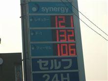 給油 25.7km/L