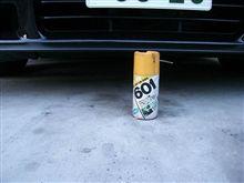 556で車高を計ろう!