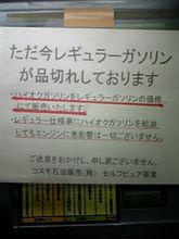レギュラーガソリン売り切れ!!!ハイオク満タン!!!