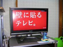液晶テレビは娘に(画像ははめ込みでは有りません)