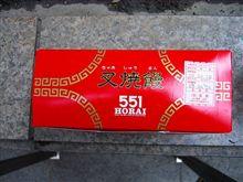 『551蓬莱 叉焼饅(チャーシューまん)』