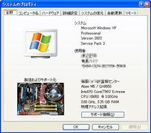 XP SP3 導入