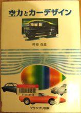 【書籍】空力とカーデザイン