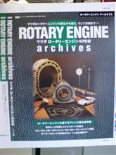 「Rotary Engine Archives」近日発売!