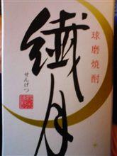 祝い酒(^_^)v