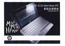 アップ完了-日本HP、ミニノート「HP 2133 Mini-Note PC」説明会関連記事