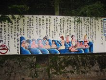 湯原温泉の手書き看板