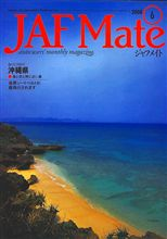 JAFメイトで沖縄を想う