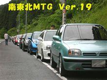 ♪南東北MTG Ver.19♪