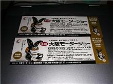 インテックス大阪へ行く!予定