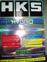 HKS SUPER HYBRID FILTER