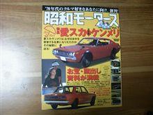 昭和モータース Vol.1