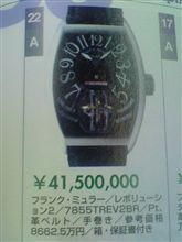 8662万円のトコロ中古だから4150万円でッ
