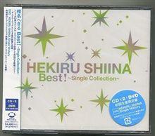 『椎名へきる』Best!~Single Collection~