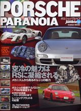 【書籍】PORSCHE PARANOIA