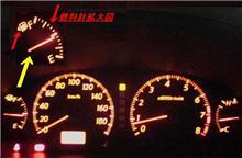 周知 燃料計 横の「▲」マークの意味知ってますか!?
