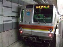 副都心線、新宿三丁目発一番列車