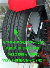 タイヤの磨耗