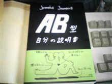 AB型自分の説明書。