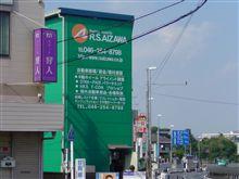 RS AIZAWAで、ご注文。