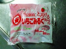 本日のパン54 神戸屋 いちご好きのとろける いちごみるくクリームパン