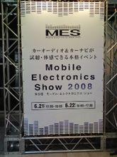 MESモービルエレクトロニクスショー