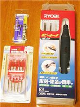 RYOBI(リョービ)ホビールータ