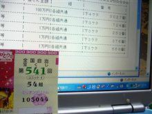 ミリオンドリーム・・・(´д`)