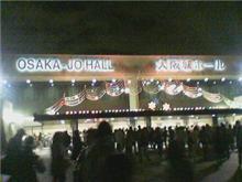 今から大阪場ホール