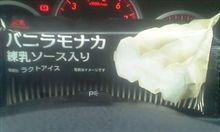 バニラモナカ 練乳ソース入り